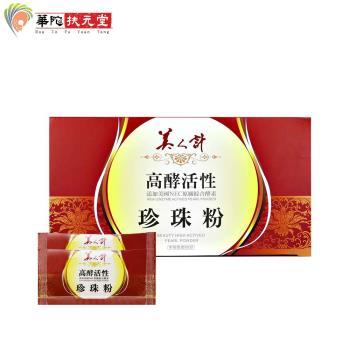華陀扶元堂-美人計高酵活性珍珠粉1盒(60包/盒)