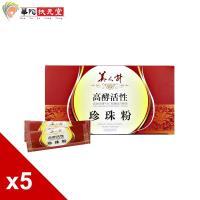 華陀扶元堂 美人計高酵活性珍珠粉5盒(60包/ 盒)