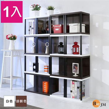 BuyJM 低甲醛創意收納櫃/書櫃/二色可選/板厚25mm