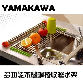 YAMAKAWA多功能不鏽鋼瀝水架(單入組)