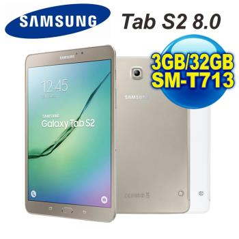 Samsung Galaxy Tab S2 8.0 T713 8吋雙四核超平板 3GB/32GB Wi-Fi版  贈 螢幕保護貼+專用皮套+螢幕觸控筆