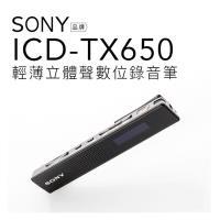 SONY 錄音筆 ICD-TX650 繁體中文 16G 輕薄【平輸-保固一年】