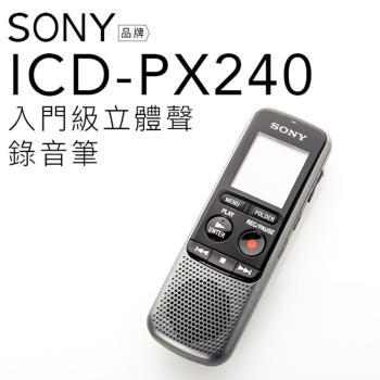 SONY 錄音筆 ICD-PX240 入門級 立體音 【平輸-附中文說明書】