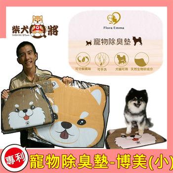 【芙兒愛瑪專利】寵物除臭墊/地墊/睡墊-博美造型 (小) 台灣首創手工製作 專利商品 可水洗 不掉色