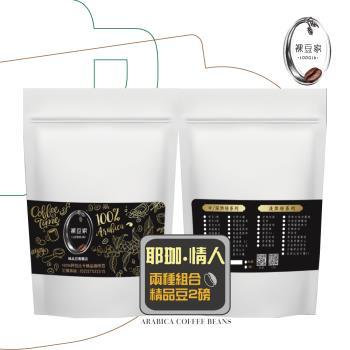 【LODOJA裸豆家】經典情人咖啡組合(2磅/908g)