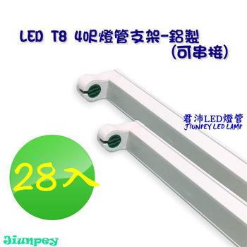 君沛國際 led燈座組 LED燈管串接式支架 -鋁製JQP002 (28入)