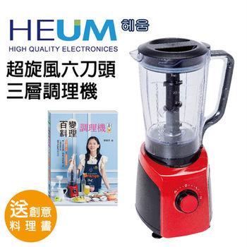 HEUM超旋風六刀頭調理機HU-YF5055