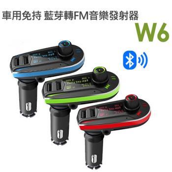 W6 車用藍芽音響轉換器 音樂傳輸器 免持通話 FM對頻