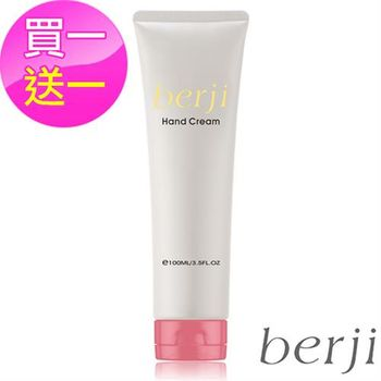 【berji】玫瑰果油潤澤護手霜100ml(買一送一)