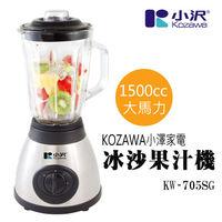 [ KOZAWA小澤家電] 大馬力冰沙果汁機 KW-705SG