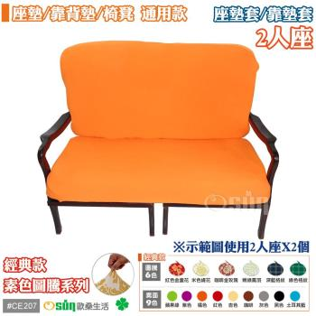【Osun】防螨彈性沙發座墊套/靠墊套(多色可選2人座CE207)
