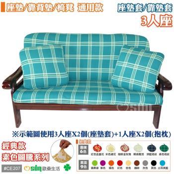 【Osun】防螨彈性沙發座墊/靠墊套(多色可選3人座CE207)