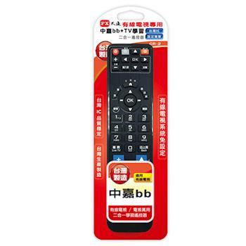 【PX大通】中嘉數位電視+TV學習二合一遙控器 CR-2