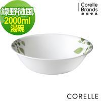 任-【美國康寧CORELLE】綠野微風2000ml湯碗