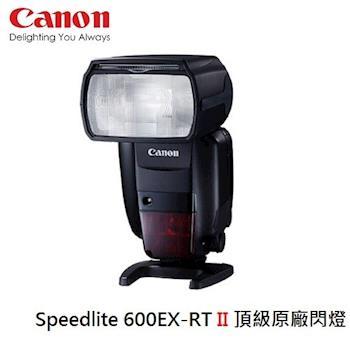 【Canon】Speedlite 600EX-RT II 原廠閃光燈 (公司貨)