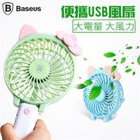 【倍思BASEUS】愛麗絲迷你小風扇 手持式USB充電風扇 折疊 便攜 大風力 隨身 迷你風扇