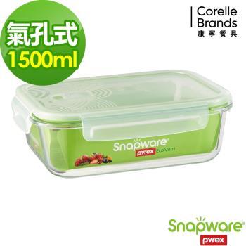 任-【美國康寧密扣Snapware】Eco Vent 氣孔式耐熱玻璃保鮮盒-長方型1500ml