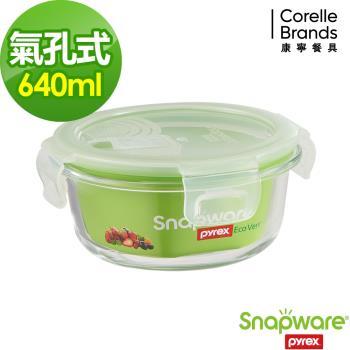 任-【美國康寧密扣Snapware】Eco Vent 氣孔式耐熱玻璃保鮮盒-圓型640ml