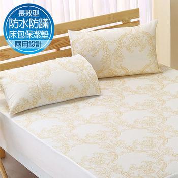 【AmoreCasa】雙人長效防水防蹣兩用床包保潔墊三件組(台灣製造)