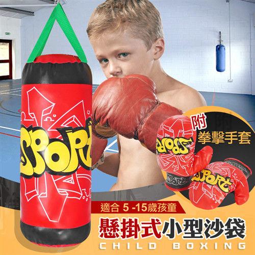 兒童拳擊有氧 運動遊戲沙包沙袋(附手套)