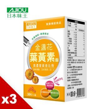 【9/14-10/1加贈維他命C+E x1瓶】日本味王  30:6金盞花葉黃素膠囊(30粒/盒)X3盒
