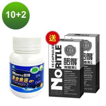 諾得健字號黃金魚油膠囊Omega-3 EPA+DHA(30粒x10瓶) 加贈諾得清體素膠囊(15粒x2盒)