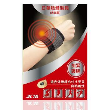 【日華】遠紅外線軟式針灸-加緊護腕(自黏式)