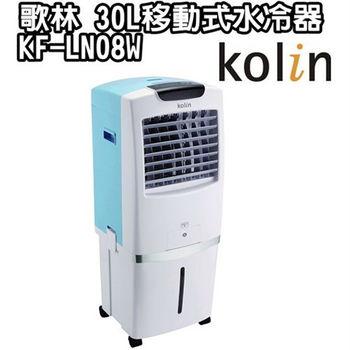 Kolin歌林30L負離子移動式水冷氣水冷扇KF-LN08W