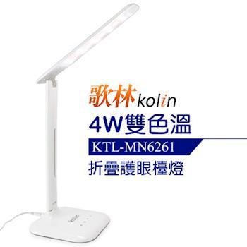 【歌林kolin】折疊式4W護眼LED檯燈(KTL-MN6261)