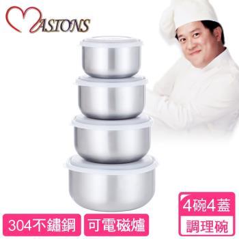 美心 MASIONS維多利亞 Victoria 頂級不鏽鋼調理碗沙拉碗 (8件組)