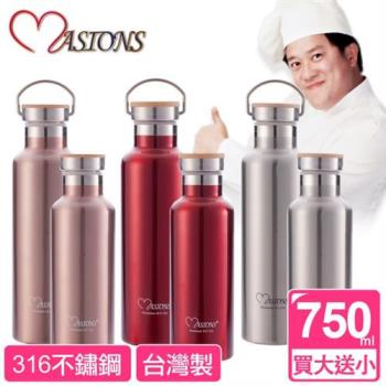 美心 MASIONS 維多利亞頂級316不鏽鋼真空保溫杯保溫瓶750ML