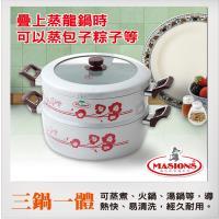 Masions美心珍珠鍋系列萾蒸籠三鍋一體28cm 珍珠銀