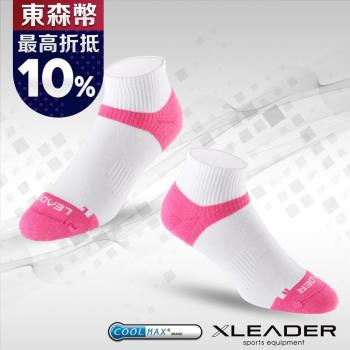 LEADER COOLMAX/除臭/女款機能運動襪(白桃)