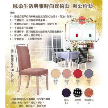 【Osun】歐桑生活 典雅時尚餐椅套/辦公椅子套(4入/組)