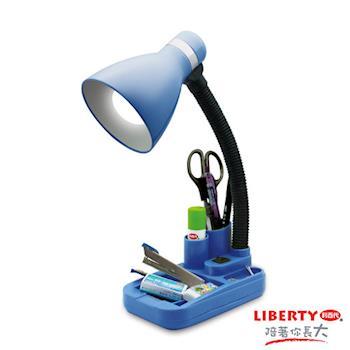 LIBERTY利百代 13W節能文具收納檯燈 LB-010S 品牌慶買就送