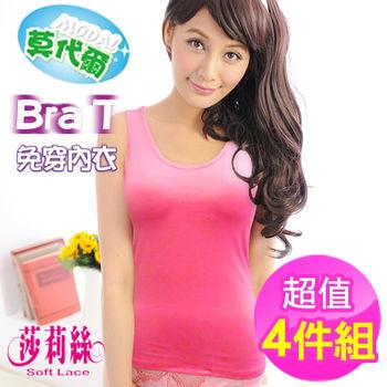 【莎莉絲】莫代爾 涼感親膚舒適Bra T 免罩內衣/M-XL(超值四件)