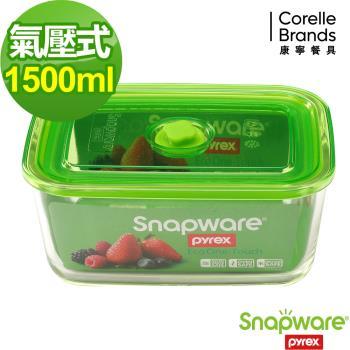 任-【美國康寧密扣Snapware】Eco One Touch氣壓式耐熱玻璃保鮮盒-長方型1500ml