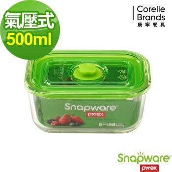 任-【美國康寧密扣Snapware】Eco One Touch氣壓式耐熱玻璃保鮮盒-長方型500ml
