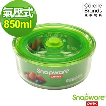 【美國康寧密扣Snapware】Eco One Touch氣壓式耐熱玻璃保鮮盒-圓型850ml