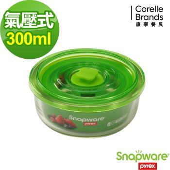 【美國康寧密扣Snapware】Eco One Touch氣壓式耐熱玻璃保鮮盒-圓型300ml