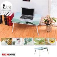 RICHOME 簡約折疊桌(2入)-6款