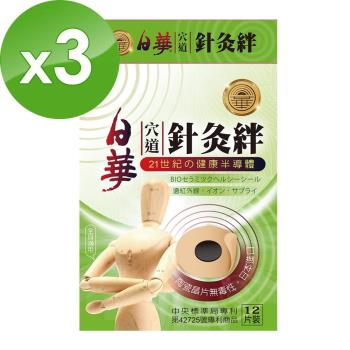【日華】穴道針灸絆/遠紅外線磁力貼(12入X3盒)