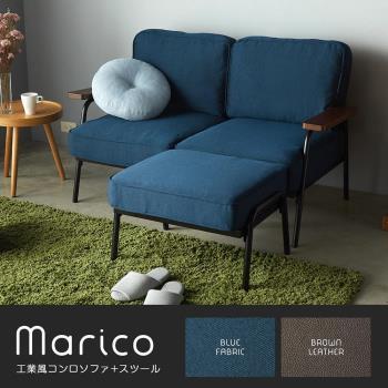 【H&D】Marico馬力克工業風鐵架L型沙發/雙人沙發+腳凳