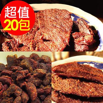 【金門老農莊】牛肉乾100gX20入 (原味、辣味、黑胡椒、綜合牛肉角)