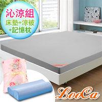 LooCa 限量11cm沁涼紗記憶床墊三件組(單人3尺)