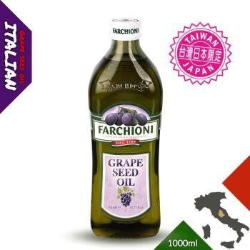 法奇歐尼 義大利莊園葡萄籽油 1000ml