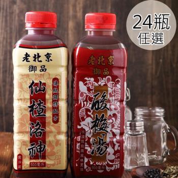 【一等鮮】老北京御品酸梅湯、仙楂洛神任選24瓶(900ML/瓶〉
