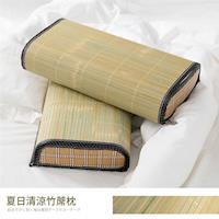 【凱堡】夏日清涼竹蓆枕 獨立筒竹涼枕 (大)
