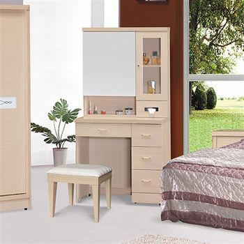 【時尚屋】[5U6]白橡朶拉2.7尺鏡台-含椅子5U6-7-54