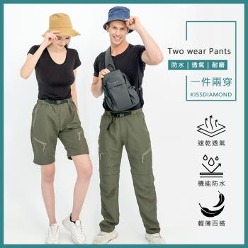 KissDiamond 男女 情侶速乾透氣防曬兩用褲(S-3XL)